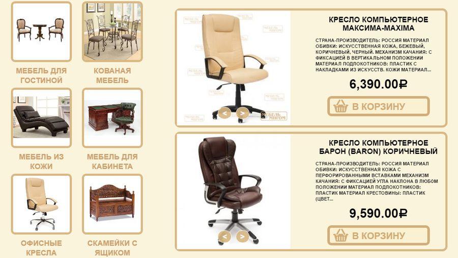 Выбираем кресло для офиса